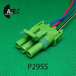 Автомобильный разъём герметичный гнездовой 3-х контактный аналог Delphi 12020403 серии 2,5мм для  датчика абсолютного давления Ланос 1.5 с проводом