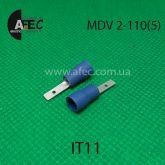 Клемма изолированная штыревая (папа) серии 2.8 мм под кабель 1.5-2.5мм2 MDV2-110(5)