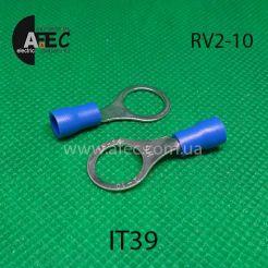 Клемма кольцевая d10мм под кабель 1.5-2.5мм2 RV2-10