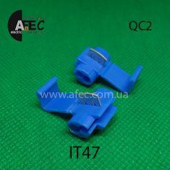 Ответвитель проводов гильотина сечением 0.75-2,5мм2 (QC2)