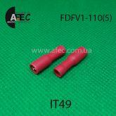Клемма изолированная гнездовая (мама) серии 2.8 мм под кабель 0.5-1.5мм2 FDFV1-100(5)